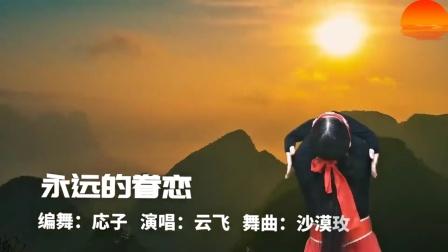 応子原创蒙古舞《永远的眷恋》正背面演示及动作分解教学