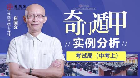清华教授崔国文通俗讲解奇门盘中考篇(上):考试成绩预估