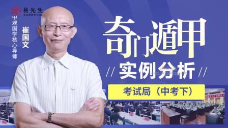 清华教授崔国文通俗讲解奇门盘中考篇(下):择校建议