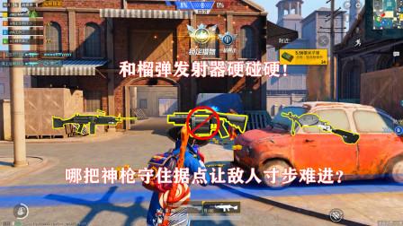 明月:和榴弹发射器硬碰硬!是什么武器让敌人寸步难进?