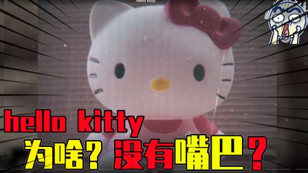 悲惨的都市传说!hello kitty为什么没有嘴巴?