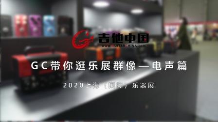 2020上海国际乐器展群像1 —电声篇