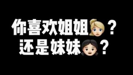网红美女一人分饰两角,你是喜欢姐姐还是妹妹?