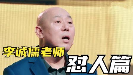 李诚儒老师辛辣点评,痛斥流量明星没有演技
