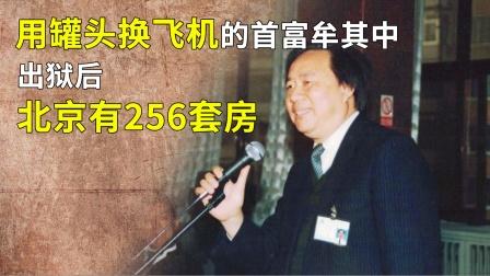 """""""传奇商人""""牟其中:拿罐头换飞机,出狱后北京仍有256套房"""
