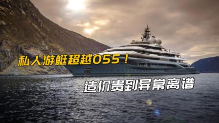 游艇比战舰都大!富豪私人游艇吨位超越055大驱,每艘造价6亿美元