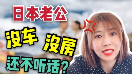 嫁了个日本老公,不给彩礼没车没房,婚后还不想上交工资?