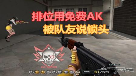 排位用免费AK,竟被队友说锁头!