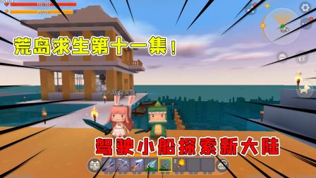 迷你世界荒岛求生11:为寻找地心人驾驶小船探索新大陆,能成功吗