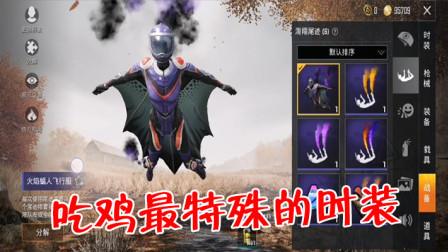 和平精英:吃鸡中最特殊的时装,玩家只能在跳伞中使用!