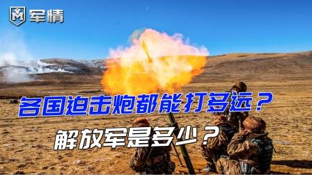 各国迫击炮都能打多远?美军7公里,法国13公里,解放军是多少