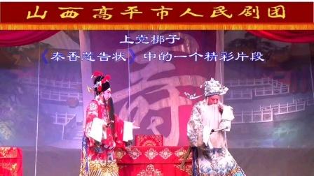 上党梆子《秦香莲告状》中的精彩片段--高平市人民剧团演出
