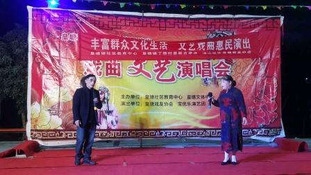 锡剧【攀弓带,恩爱夫妻结同心】皇塘戏友协会陈锦华,卢金大