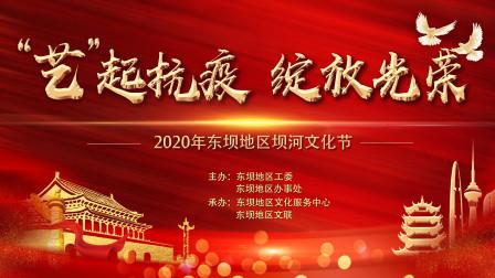2020年东坝地区坝河文化节