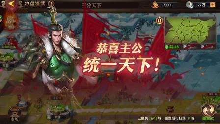 策略卡牌手游《青年三国志:零》沙盘演武-完胜速刷游戏CG