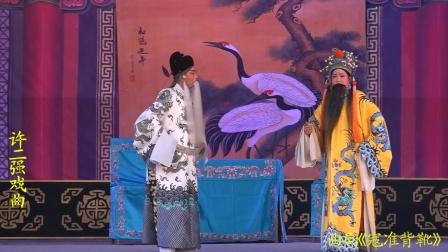 许二强戏曲  曲剧《寇准背靴》领衔主演王俊涛 海宣池曲剧团演出2020年11月15日