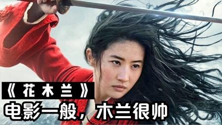 高燃混剪:刘亦菲版花木兰替父从军,还是很帅的哦