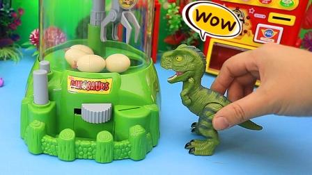 小恐龙发现一个抓蛋机器 一起来探索吧