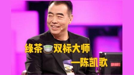 【演员请就位2】陈凯歌的绿茶演技大赏