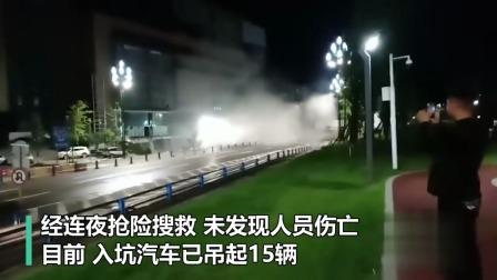 """""""快跑"""" 四川宜宾一广场突发路面塌陷 21辆汽车入坑 惊叫"""