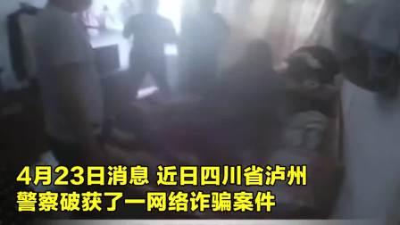 """""""虐恋""""!实拍:大妈网络诈骗三痴情男子被抓 三年赚了46万"""