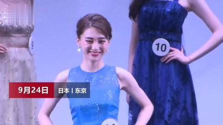 """""""万里挑一的美貌"""",日本世界小姐大赛选拔结果出炉"""