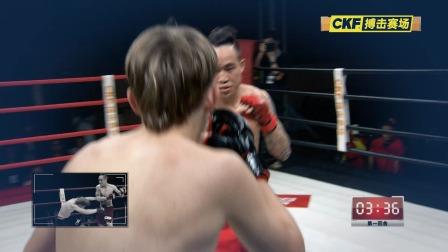 苟大奎VS欧乐尔(俄罗斯)/男子65公斤级#CKF天天赛场#