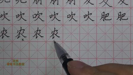 茗然小学硬笔书法教程 二年级上册 第15讲(生字)