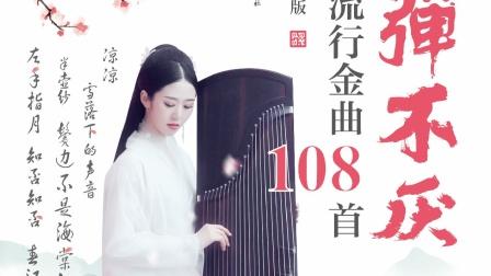 百弹不厌 古筝流行金曲108首