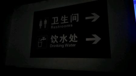 风光片【中国杭州火车站卫生间】为你点赞