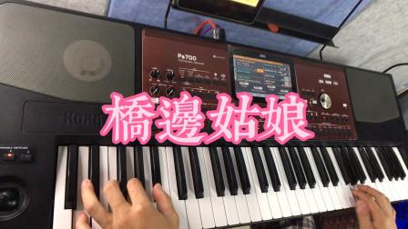 桥边姑娘键盘电子琴弹奏