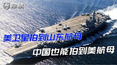 美卫星拍到山东航母,中国也能拍到美航母,搞对等威胁我们不怕!