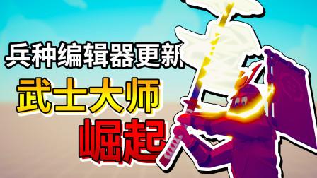 【全面战争模拟器】兵种编辑器更新&武士大师加强!