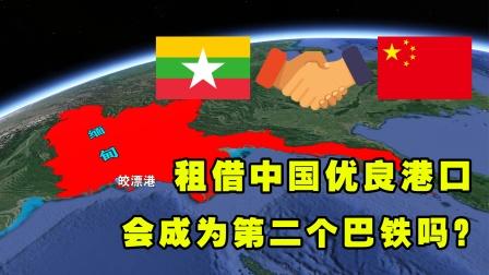缅甸会成为第二个巴铁吗?租借给中国港口,究竟有多好的地理优势