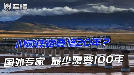 川藏铁路要修20年?国外专家:不可能,最少需要100年