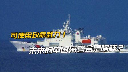 中国海警可使用武器,未来的海警都有啥不一样之处?
