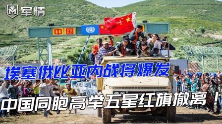 现实版战狼!埃塞俄比亚内战将爆发,中国同胞高举五星红旗撤离!