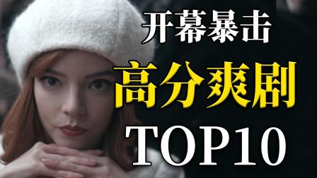 热血!痛快!第一集就暴击的高分爽剧TOP10
