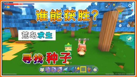 迷你世界荒岛求生12:和兔美美比赛找种子,谁将获胜呢?