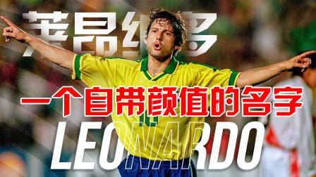 巴西史上最帅10号,有些男人就是太帅,总让人感觉他球技一般!