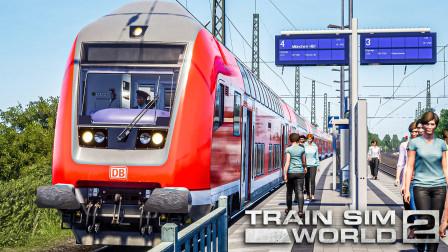 TSW2 慕尼黑-奥格斯堡 #8:驾驶双层列车于区域快速班次RE57025 | 模拟火车世界 2