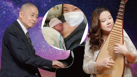 81岁钢琴大师再当爸爸,44岁妻子为其生下女婴