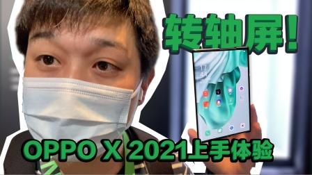 「吴阳」卷轴屏!OPPO X 2021概念机上手