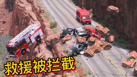 车祸模拟器171 山区突发泥石流 救援车辆去救援发现有人搞破坏