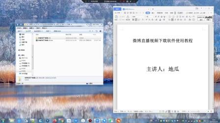 微博直播视频保存录制做素材下载教程