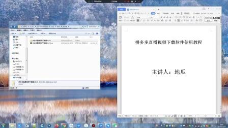 无水印下载拼多多直播视频到电脑手机相册mp4格式视频