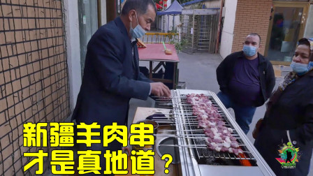 在新疆吃羊肉串,感觉味道特别棒!当地的烤羊肉串多少钱一串?