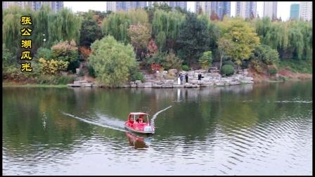 张公湖秀色