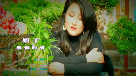 原创:《无悔的爱》不用归还——娟子演唱
