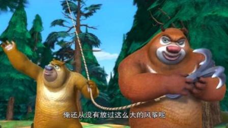 熊出没:发现是光头强,熊熊来放风筝,熊熊很开心!